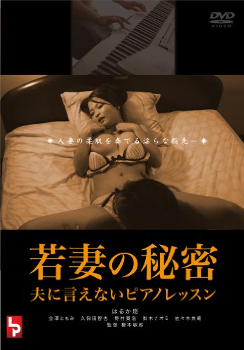 [はるか悠 会澤ともみ 久保田智也 野村貴浩 梨木カオミ] 若妻の秘密 夫に言えないピアノレッスン