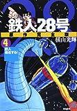 鉄人28号 原作完全版 4