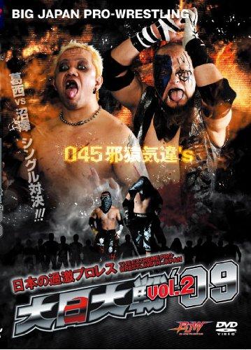 大日大戦'09 vol.2 [DVD]