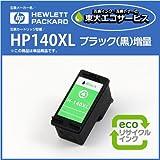【HP140XL ヒューレット・パッカード互換インク】ブラック・黒(増量)【ICチップ付】