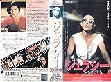 ジェラシー [VHS]