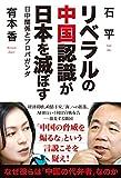 リベラルの中国認識が日本を滅ぼす 日中関係とプロパガンダ