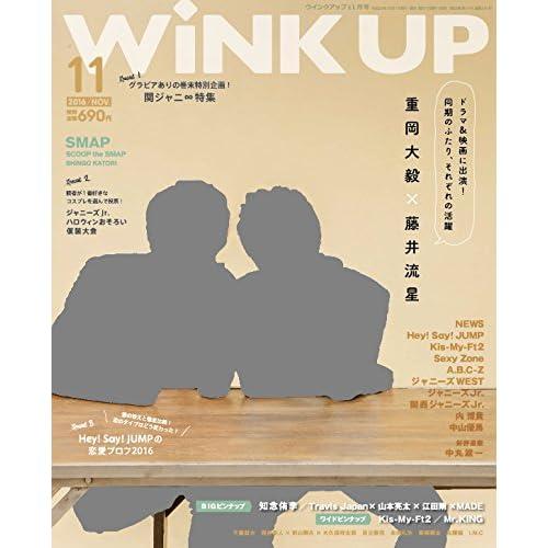 WINK UP(ウインクアップ) 2016年 11 月号 [雑誌]