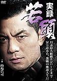 実録・若頭 [DVD]