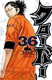 クローバー 36 (少年チャンピオン・コミックス)