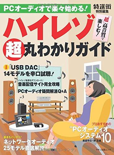 """PCオーディオで楽々始める! ハイレゾ""""超""""丸わかりガイド (マキノ出版ムック)"""