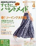 すてきにハンドメイド 2012年 04月号 [雑誌]