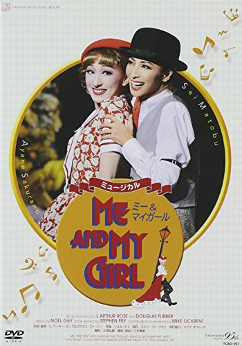 『ME AND MY GIRL』('09年花組) [DVD]