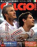 CALCiO (カルチョ) 2002 2009年 04月号 [雑誌]