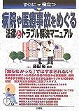 すぐに役立つ病院や医療事故をめぐる法律とトラブル解決マニュアル