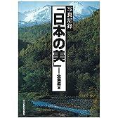 日本の美 北海道 2―写真記録 (写真記録「日本の美」)