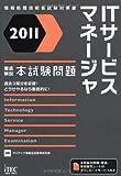 2011 徹底解説ITサービスマネージャ本試験問題 (情報処理技術者試験対策書)