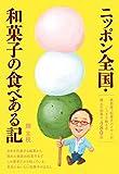 ニッポン全国・和菓子の食べある記: 高島屋・和菓子バイヤーがこっそり教える郷土の和菓子480品