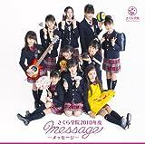 1st Album 「さくら学院 2010年度 ~message~」初回盤「く」盤