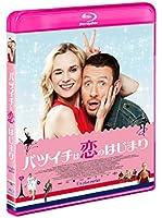 バツイチは恋のはじまり [Blu-ray]