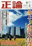 正論 2010年 03月号 [雑誌]