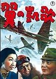 翼の凱歌[DVD]