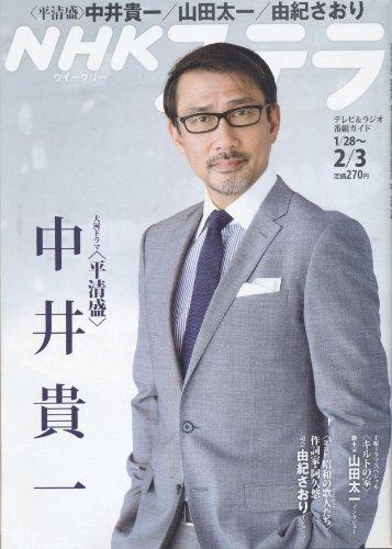NHKステラ ウイークリー 2012年 2/3号