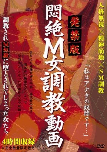[----] 発禁版 悶絶M女調教動画/AVマーケット