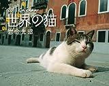 カレンダー世界の猫 2011