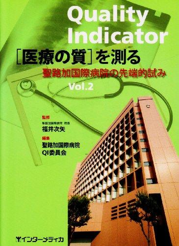 Quality Indicator医療の質を測る Vol.2―聖路加国際病院の先端的試み