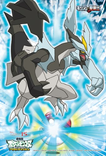 Pokemon-Best-Wishes-150-pieza-de-rompecabezas-mini-Negro-Kyurem-150-387