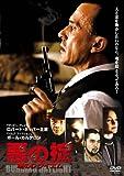 悪の掟 / 魂のレクイエム [DVD]