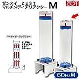ゼンスイ ZEST マルチメディアリアクター M 60Hz 西日本用