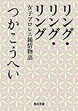 リング・リング・リング 女子プロレス純情物語 (角川文庫)