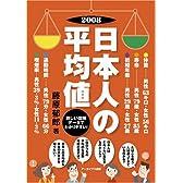 2008 日本人の平均値 図解データでわかりやすい