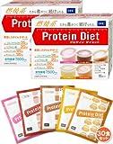 プロティンダイエット(15袋入) 2箱セット