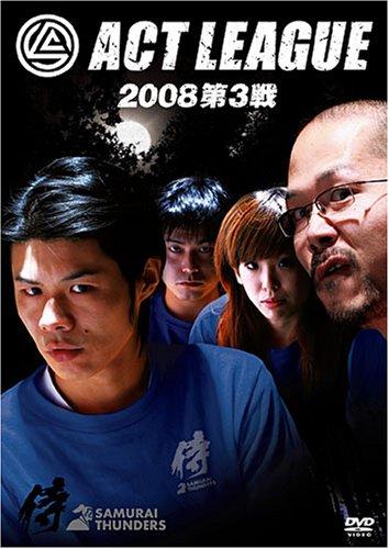 アクトリーグ2008 第3戦 [DVD]