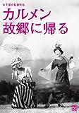 木下惠介生誕100年 「カルメン故郷に帰る」 [DVD]