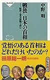 戦後 日本の首相 経済と安全保障で読む(祥伝社新書)