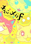 ねこメロF―includes 30 cat's stories (バーズコミックススペシャル)