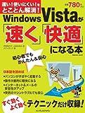 Windows Vistaが「速く」「快適」になる本 (インプレスムック) (インプレスムック)