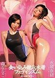 食い込み競泳水着フェティシズム 森ななこ 水城奈緒 E-BODY [DVD]