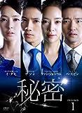 秘密 DVD-BOX 1