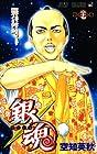 銀魂 第27巻 2009年02月04日発売