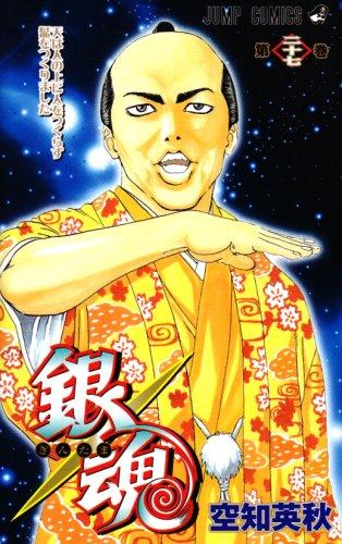 銀魂―ぎんたま― 27 (ジャンプコミックス)