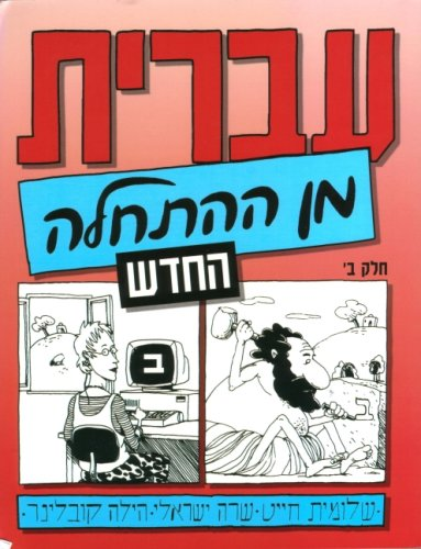 Hebrew From Scratch Textbook Part II