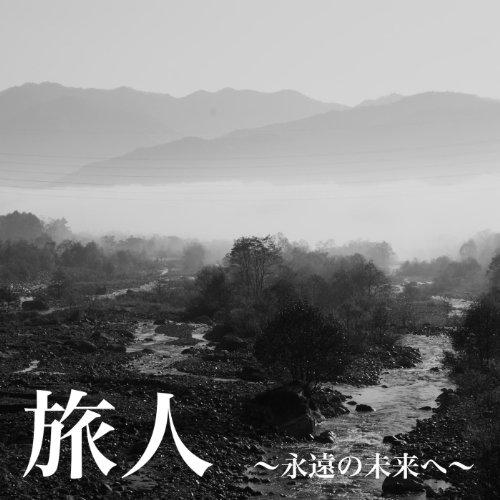 Traveler (Feat. Annyon Crayon) front-1024740