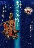 すぐわかる東洋の美術―絵画・仏像・やきもの&アジアの暮らしと美術