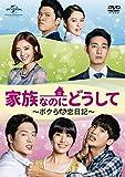 家族なのにどうして〜ボクらの恋日記〜 DVD SET2 -