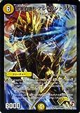 デュエルマスターズ カード 驚異的陣形 アレキサンドライト (スーパーレア) / デッド&ビート(DMR10) / エピソード3