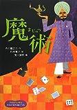 魔術 (1年生からよめる日本の名作絵どうわ)