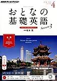 NHK テレビ おとなの基礎英語 2014年 04月号 [雑誌]