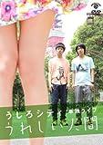うしろシティ単独ライブ「うれしい人間」(通常版) [DVD]