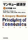 マンキュー経済学 I ミクロ編(第3版)