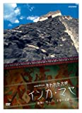 NHKスペシャル  失われた文明 インカ・マヤ 密林が生んだ二千年の王国 [DVD]
